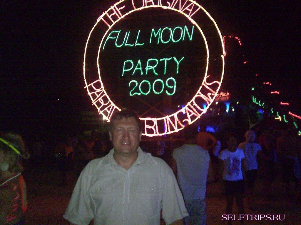 Ко Ланта - Ко Панган. Fool moon party.