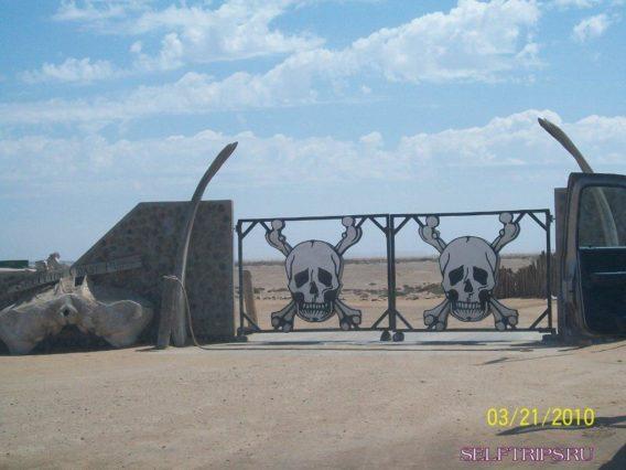 В одиночку по пустыни Берега Скелетов.