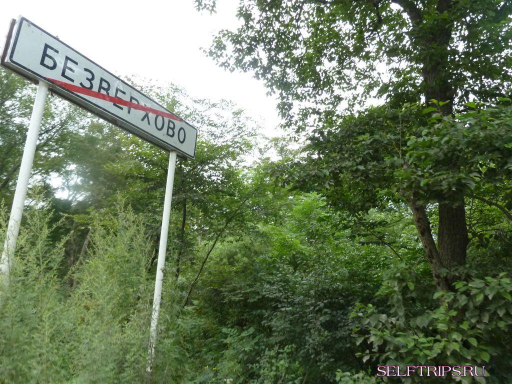 День 3:  база Витязь - Зарубино - Рязановка - Славянка - Безверхово - Ливадия, 400 км.