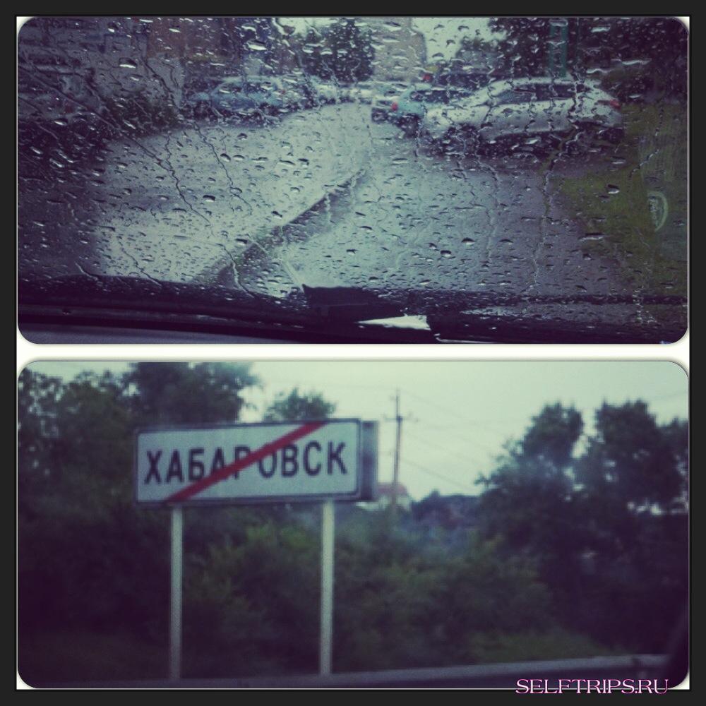 Leaving Khabarovsk