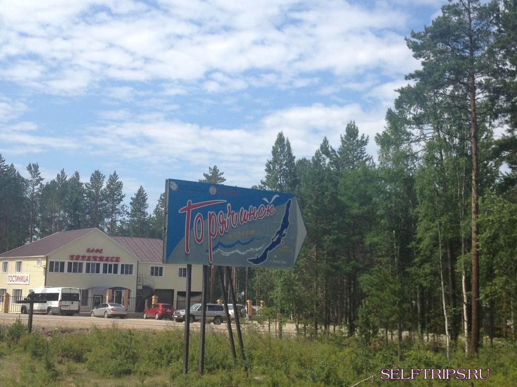 Курорт Горячинск на Байкале