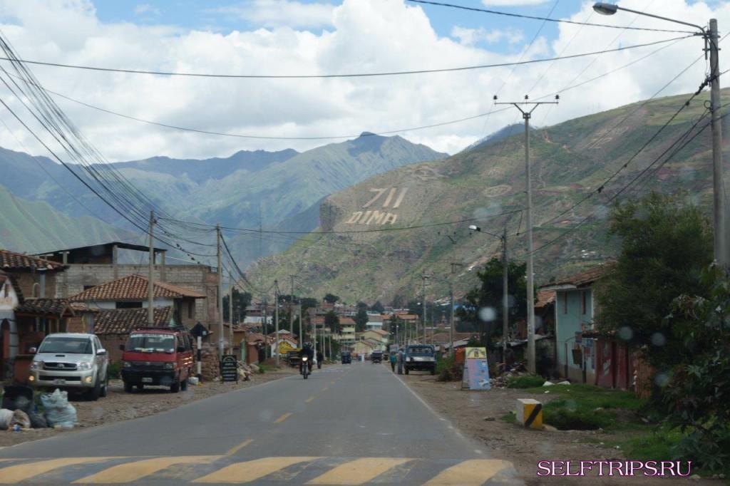 Агуас-Кальентес - Куско.