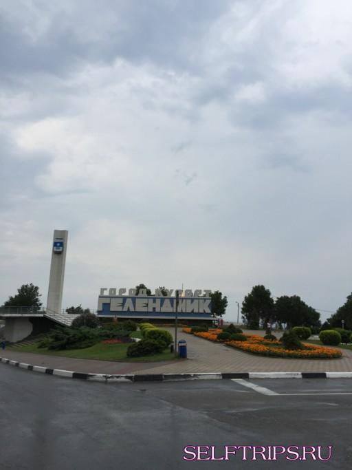 Витязево - Геленджик.