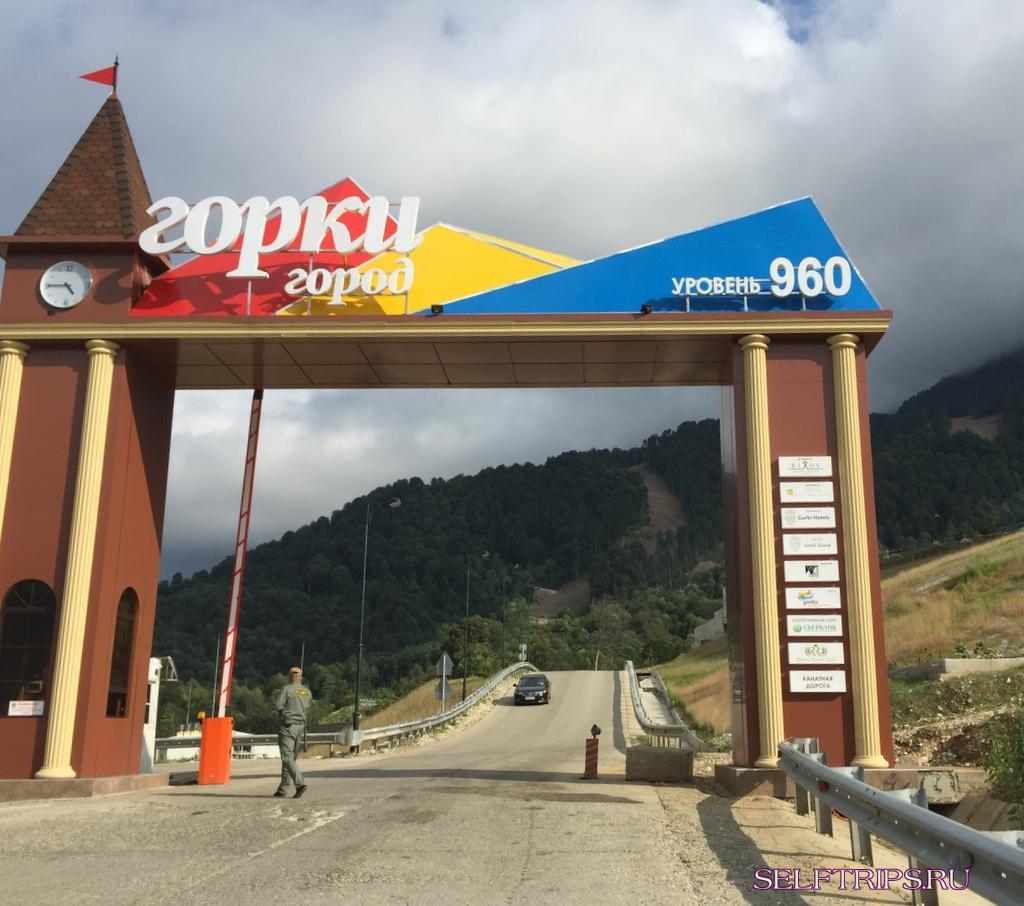 День 15: Олимпийский Парк, Красная Поляна!! В Европу на машине-2