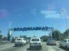Ессентуки — Пятигорск — Владикавказ, Россия — Гудаурия, Грузия.