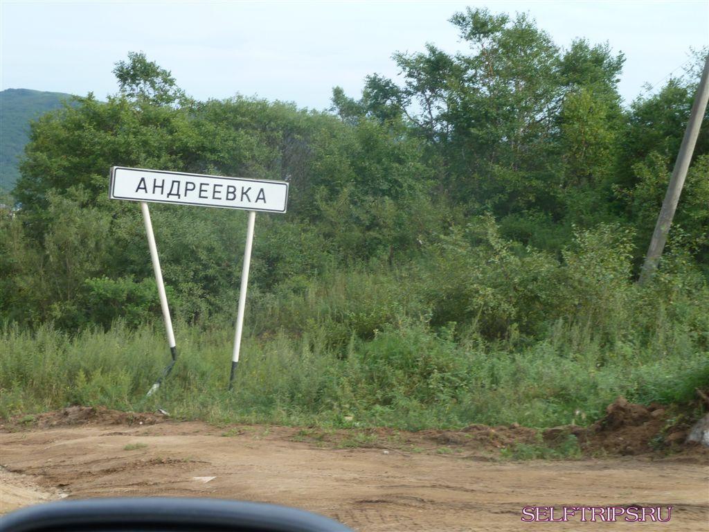 Андреевка, Приморский край