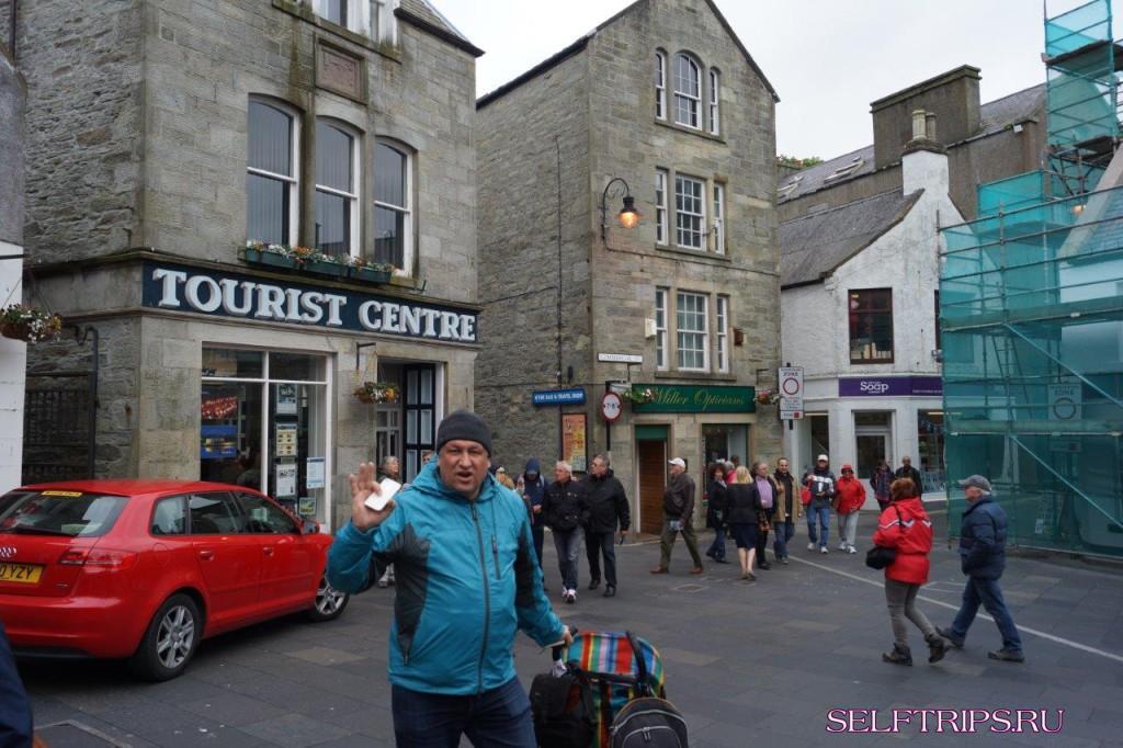 Леруик, Шотландия