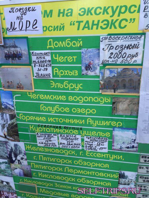 Достопримечательности Пятигорска