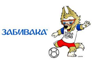Полететь на ЧМ-2018 за 5 рублей!